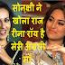 OMG! रीना रॉय की बेटी निकलीं सोनाक्षी सिन्हा ?, अवैध संबंध के खुलासे के बाद शत्रुघ्न सिन्हा हुए 'खामोश'!
