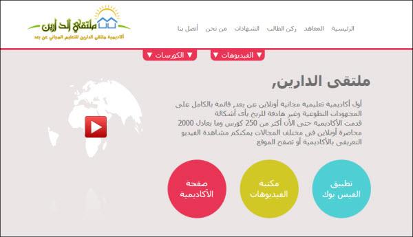 1d46671faaada أكاديمية وملتقي الدارين هي أكاديمية عربية مفتوحة لتقديم خدمة التعليم  المجاني على الإنترنت، وتختلف أكاديمية الدارين لأنها ما تزال تقدم دوراتها  بالطريقة ...
