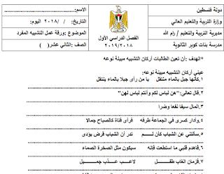 ورقة عمل التشبيه المفرد للصف الثاني عشر الفصل الأول
