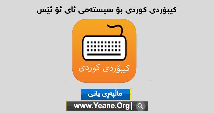 كیبۆردی كوردی بۆ سیستهمی ئای ئۆ ئێس : Kurdish Keyboard