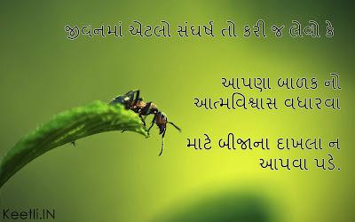 Motivational Suvichar in Gujarati
