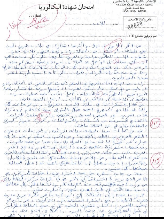 الإنجاز النموذجي (18.50/20)؛ الامتحان الوطني الموحد للباكالوريا، الأدب، مسلك العلوم الشرعية 2015