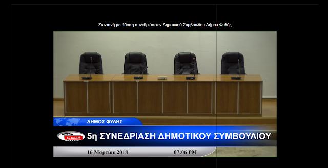 Ζωντανή μετάδοση της συνεδρίασης του Δημοτικού Συμβουλίου