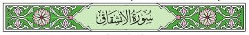 Surat Al-Insyqaq (Terbelah)