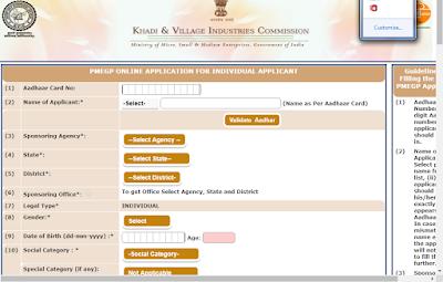 PMEGP क्या है ? How To Apply PMEGP loan ? how to get 35 % subsidy PMEGP loan 2