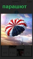 в небе парит цветной парашют