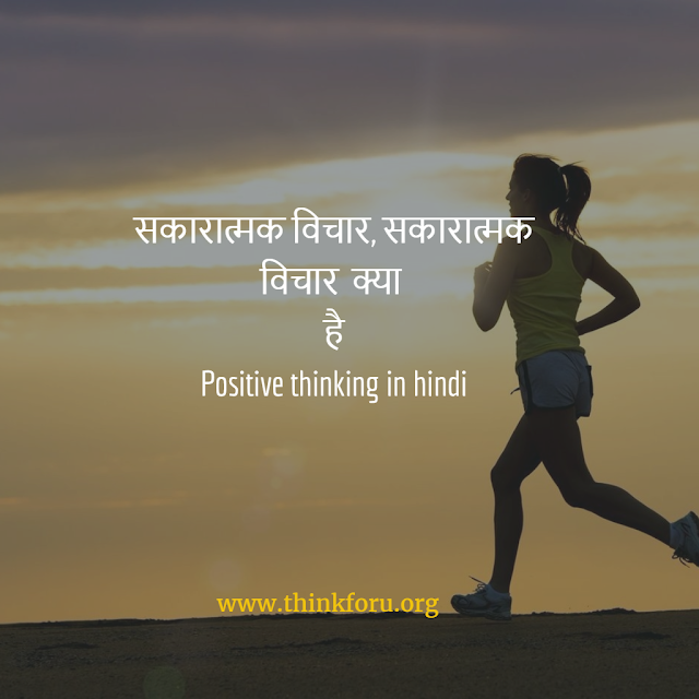 सकारात्मक विचार, सकारात्मक विचार  क्या है,Positive thinking in hindi