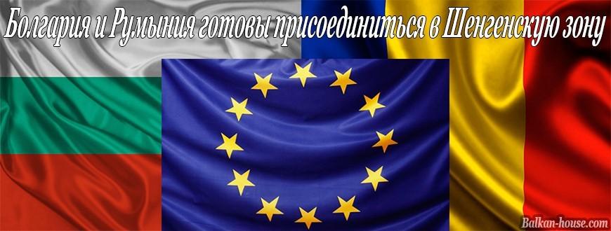 трудовым болгария войдет в шенген в 2016 таких товаров