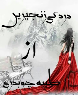 Dard ki zanjeeren novel by Tayyba Chaudhary