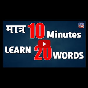 Exam Vocabulary For IBPS RRB | PO | Clerk | SSC | Other Competitive Exams