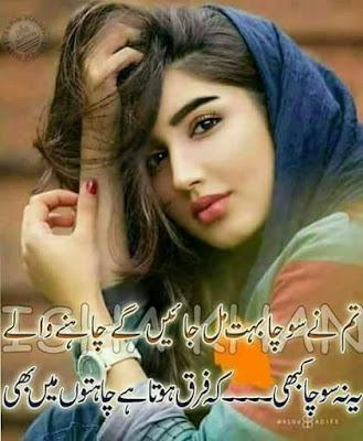 Tum Nei Socha Bohat Mil Jay gay   Chahny Waly - Urdu Sad 4 Lines Poetry Images - Urdu Poetry World