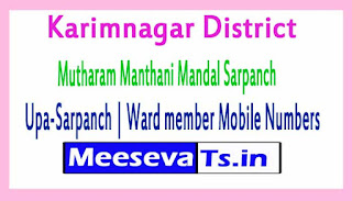 Mutharam Manthani Mandal Sarpanch | Upa-Sarpanch | Ward member Mobile Numbers List Karimnagar District in Telangana State