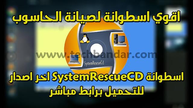 اسطوانة الصيانة الرائعة SystemRescueCD في اخر اصدار لها للتحميل برابط مباشر !