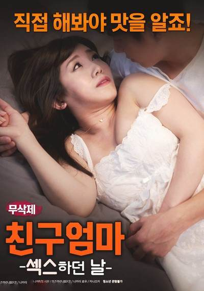 Friends Mom The Day I Had Sex (2018) [ญี่ปุ่น18+]