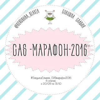 CAS марафон с совушкой славией
