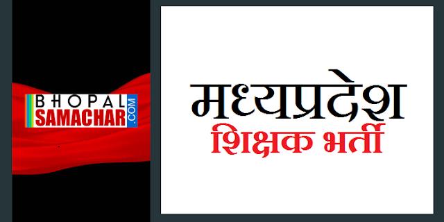 MPTET: पेपर जानबूझकर ऐसे बनाए जा रहे हैं कि ज्यादातर उम्मीदवार हल ना कर पाएं | KHULA KHAT @ CM Kamal nath
