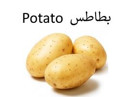 بطاطس : بوتيتو - Potato