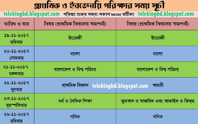 Primary School Certificate (PSC) Shomaponi Exam Routine 2017 [www.dpe.gov.bd]