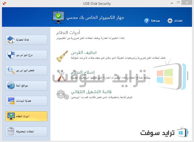 تطبيق USB Guard 2016 انتي فايروس عربي مجانا