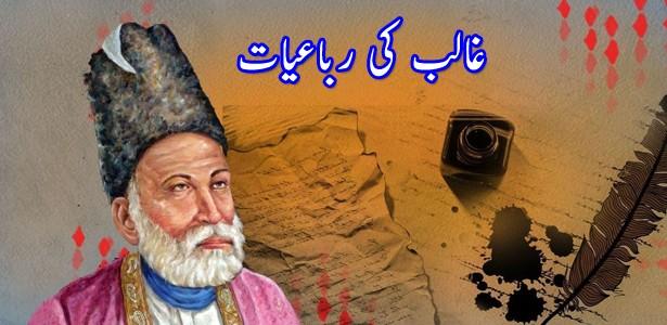 ghalib-ki-rubaiyat