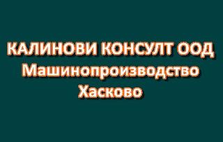https://official-portal.com/%D1%84%D0%B8%D1%80%D0%BC%D0%B0/kalinovi-konsult-ood-mashinoproizvodstvo-khaskovo/?fbclid=IwAR1_N_h-ftIKGIpZND3PYmSqD97KZGBPjN-bKRaQMfOtHpuPzaRRewOXBxk