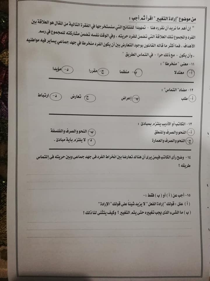 البوكليت الثامن فى اللغة العربية لطلاب الصف الثالث الثانوى ٢٠١٩ 3