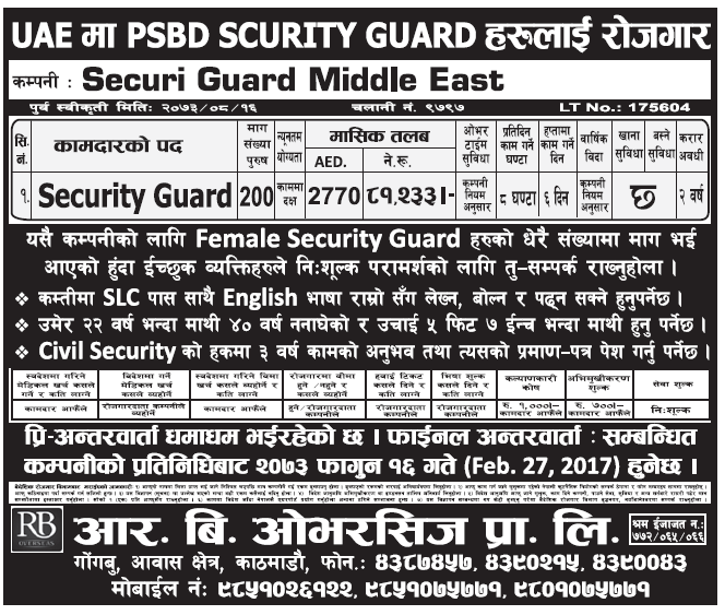 Jobs in UAE PSBD Security Guards for Nepali Candidates, Salary Rs 81,233