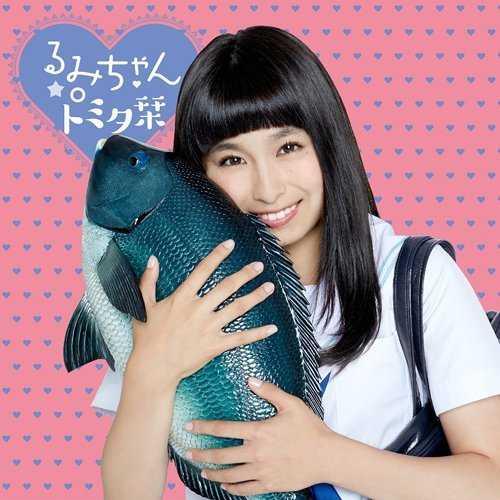 [Single] るみちゃん★○トミタ栞 – 17歳の歌 (2015.09.02/MP3/RAR)