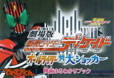 [SCANS] Kamen Rider Decade: All Riders Vs Dai-Shocker Photobook