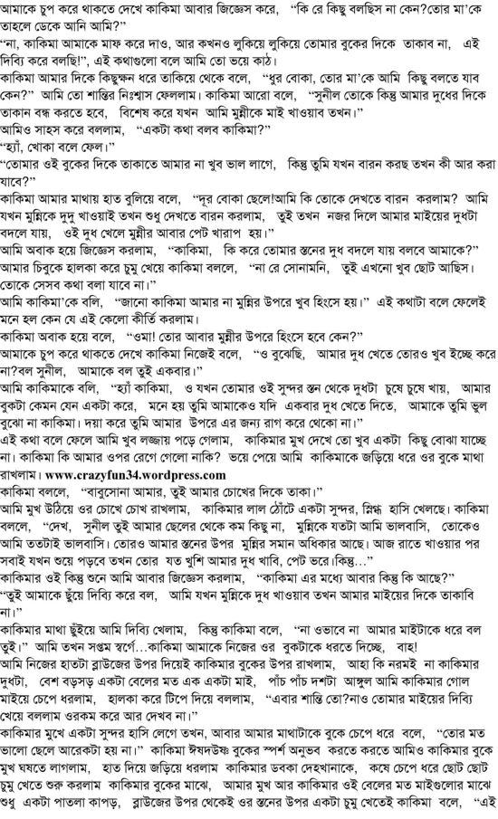 Bangla choti book free download for mobile