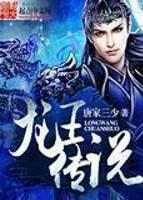 Long Vương Truyền Thuyết (Đấu La 3)