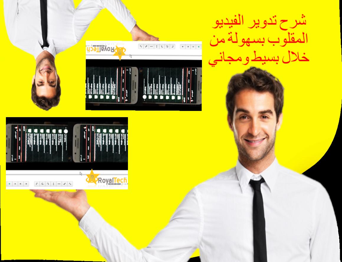 تنزيل برنامج تدوير الفيديو المقلوب بسهولة من خلال  بسيط ومجاني