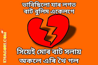 assamese love story
