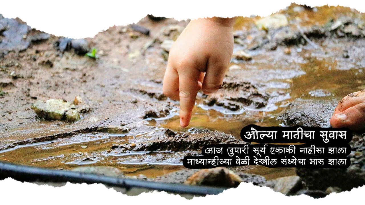 ओल्या मातीचा सुवास - मराठी कविता | Olya Maticha Suvas - Marathi Kavita
