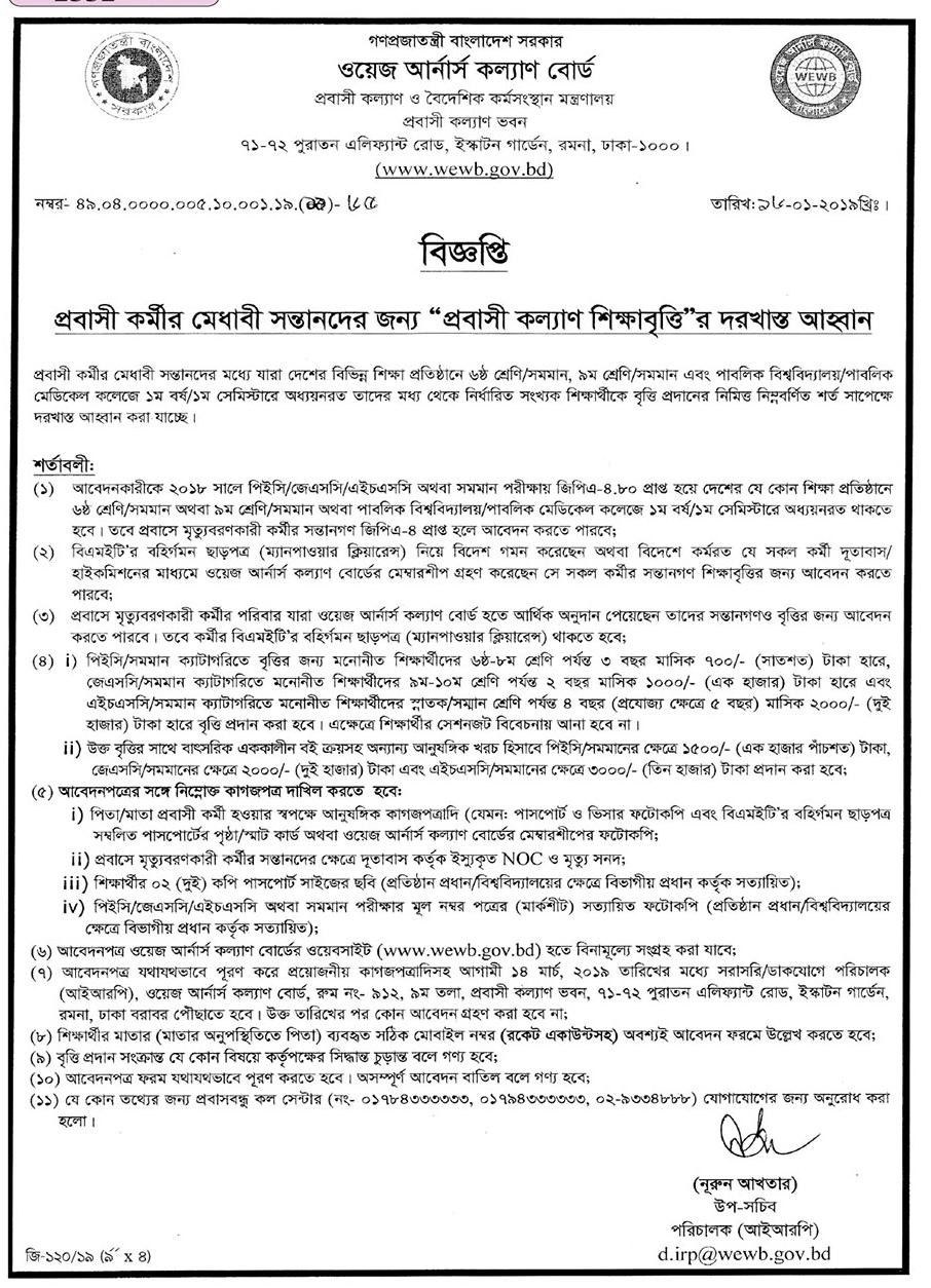 Wage Earners' Welfare Board (WEWB) Scholarship Circular 2019