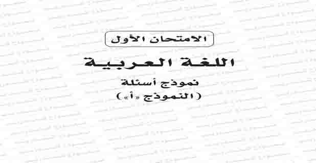 نموذج بوكليت استرشادي تجريبي الاول لغة عربية للصف الثالث الثانوى 2020