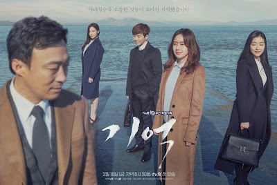 Download Drama Korea Memory (2016) Subtitle Indonesia