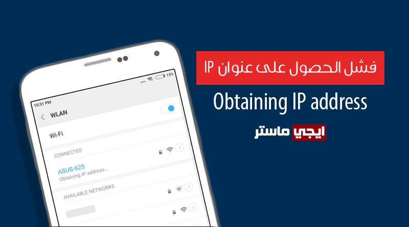 حل مشكلة فشل الحصول على عنوان IP في هواتف الاندرويد