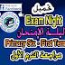 اطبع مباشرة ليلة امتحان اللغة الانجليزية للصف السادس ترم أول Exam Night Primary six