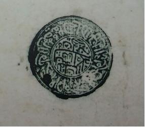 Cap sikureung, stempel kerajaan Aceh Darussalam