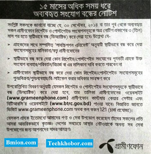 Grameenphone-Inactive-Bondho-SIM-Important-Notice-Will-be-Permanently-OFF