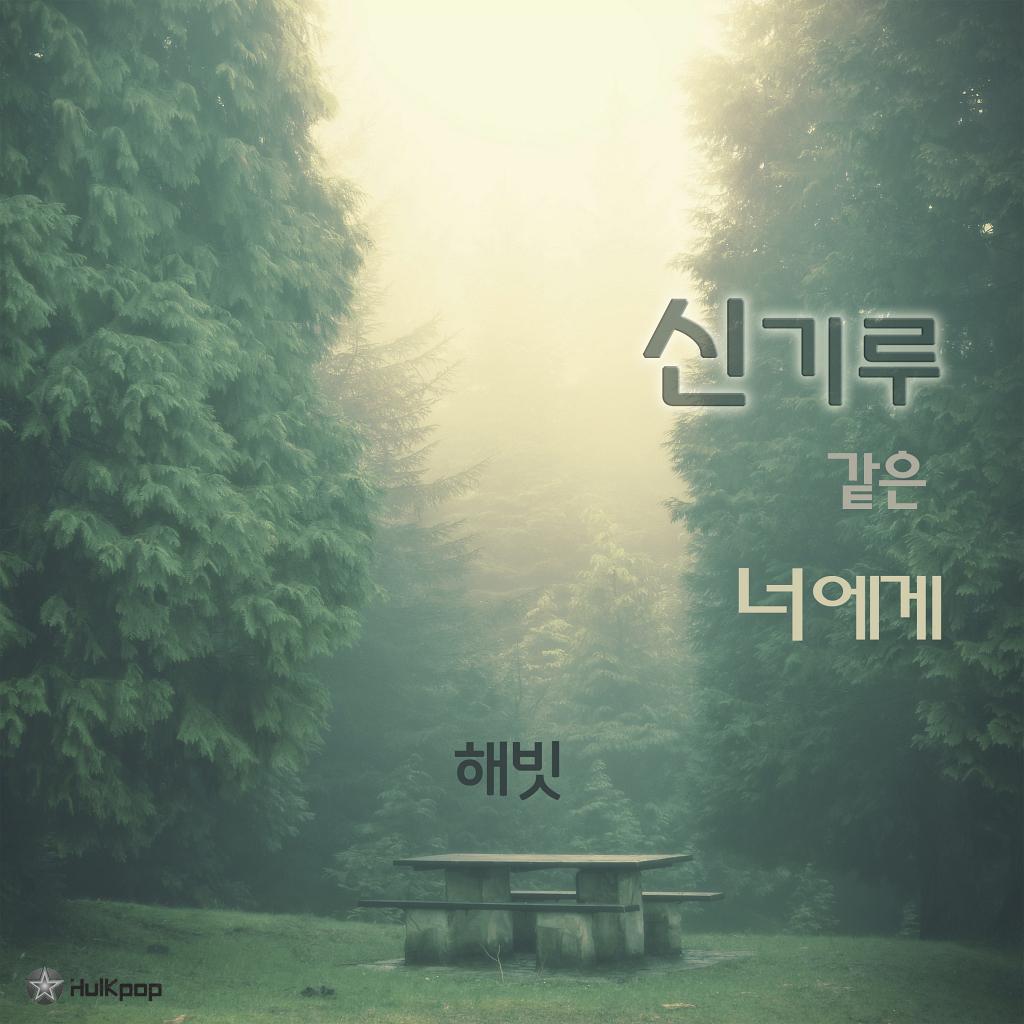 [Single] Habit – 신기루 같은 너에게