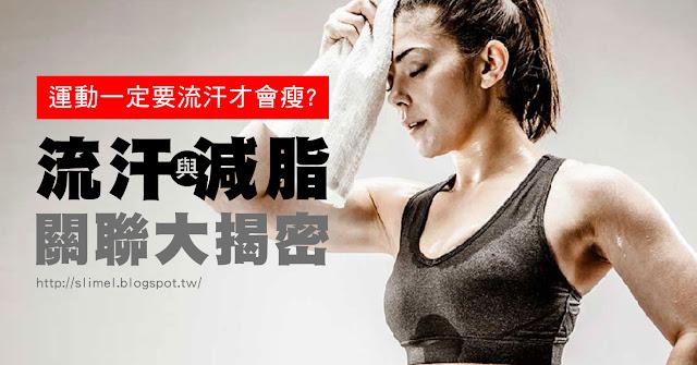其實要燃燒脂肪和有沒有流汗無關,是和運動的「強度」與「時間」有關密切關聯。