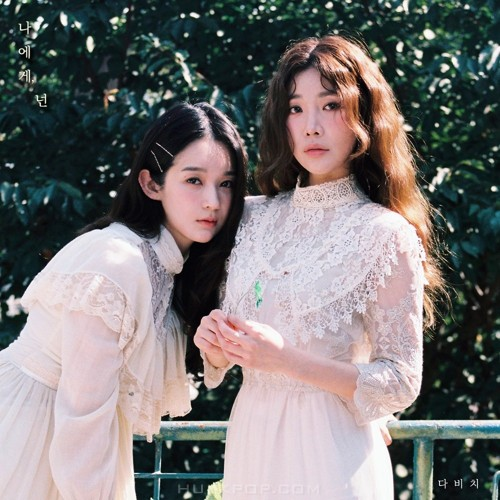 DAVICHI – To Me – Single (ITUNES PLUS AAC M4A)