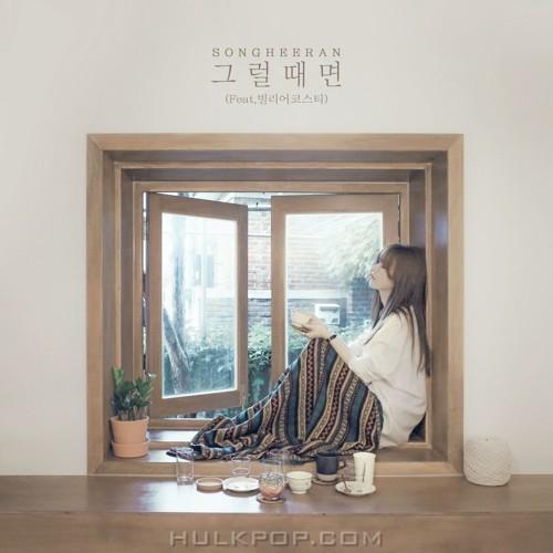 Song Hee Ran – 그럴때면 (Feat. Bily Acoustie) – Single