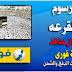 دفع رسوم حج القرعه 2019 من خلال فروع فوري اون لاين