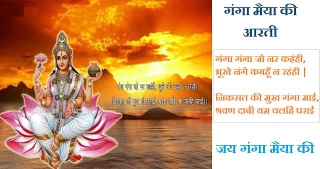 गंगा मैया ज़ी की आरती Om Jai Gange Mata-Ganga Maiya Ji Ki Aarti