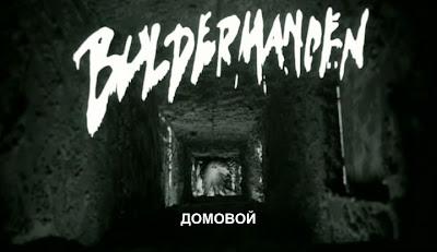 Домовой / Buldermanden.
