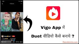 Vigo app me duet video kaise bnaye