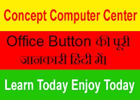 Chapter 3. Office Button की पूरी जानकारी हिंदी में।